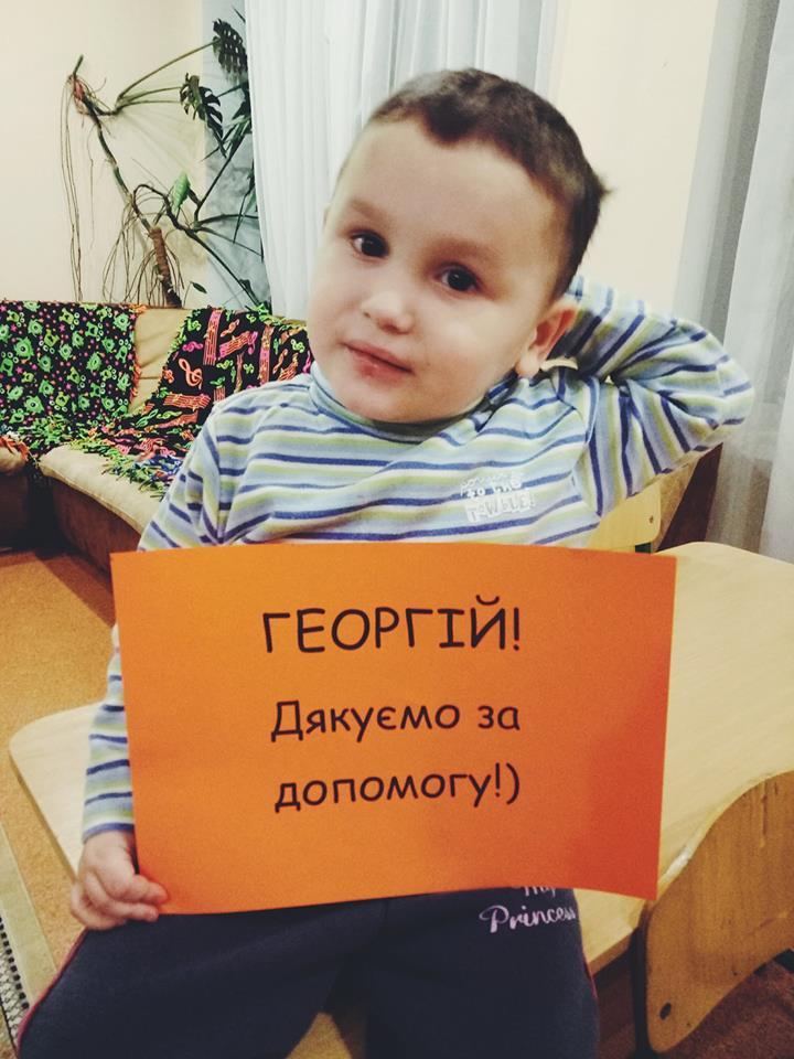Допомога від благодійника Георгія